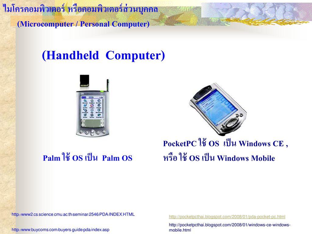 ไมโครคอมพิวเตอร์ หรือคอมพิวเตอร์ส่วนบุคคล (Microcomputer / Personal Computer)