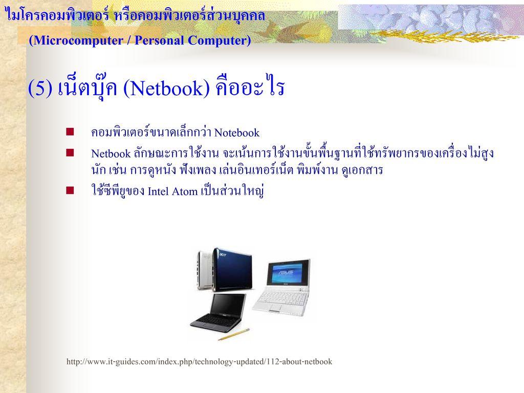 (5) เน็ตบุ๊ค (Netbook) คืออะไร