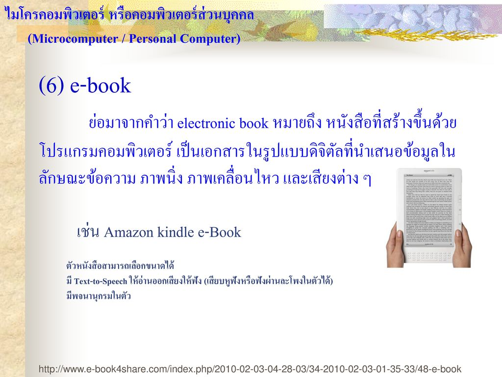 เช่น Amazon kindle e-Book