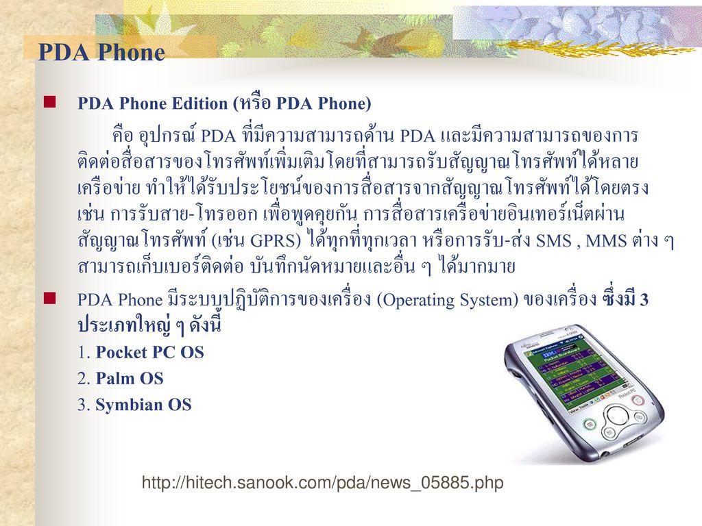 PDA Phone PDA Phone Edition (หรือ PDA Phone)