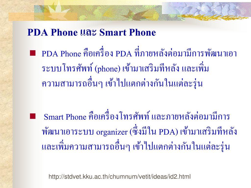 PDA Phone และ Smart Phone