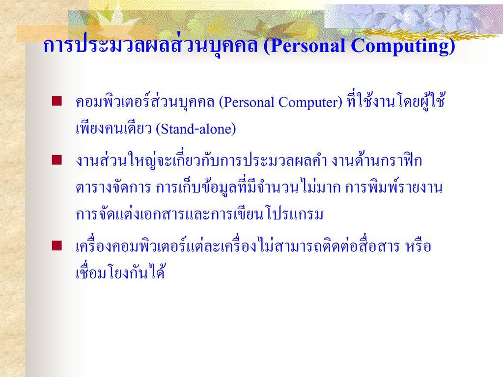 การประมวลผลส่วนบุคคล (Personal Computing)