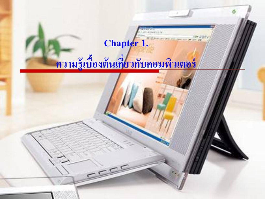 Chapter 1. ความรู้เบื้องต้นเกี่ยวกับคอมพิวเตอร์