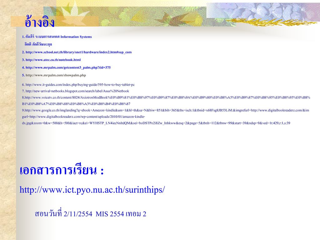 อ้างอิง เอกสารการเรียน : http://www.ict.pyo.nu.ac.th/surinthips/