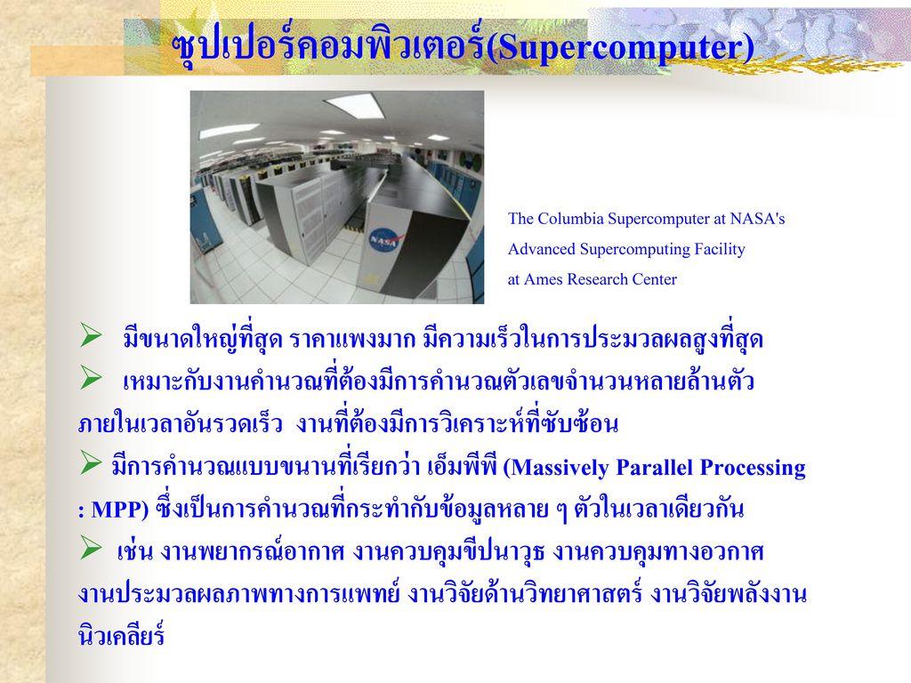 ซุปเปอร์คอมพิวเตอร์(Supercomputer)