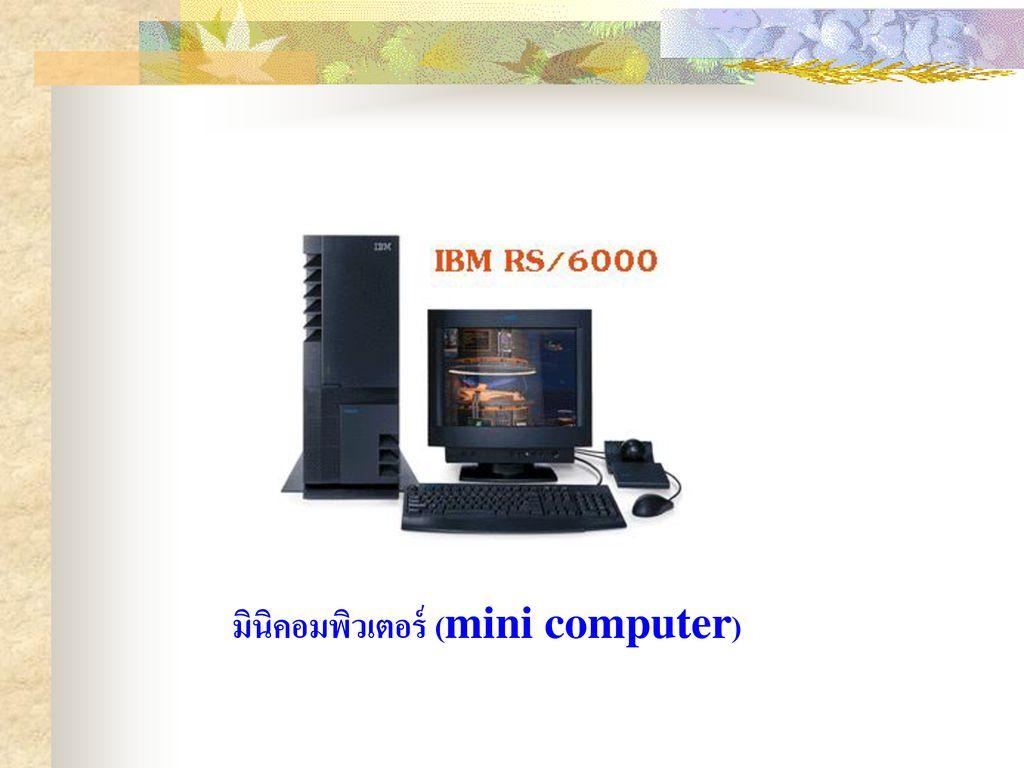 มินิคอมพิวเตอร์ (mini computer)