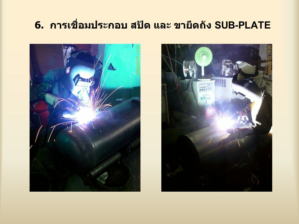 6. การเชื่อมประกอบ สปัด และ ขายึดถัง SUB-PLATE