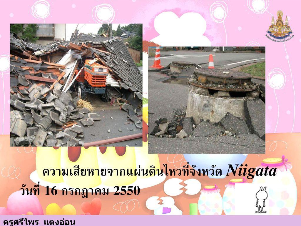 ความเสียหายจากแผ่นดินไหวที่จังหวัด Niigata วันที่ 16 กรกฎาคม 2550