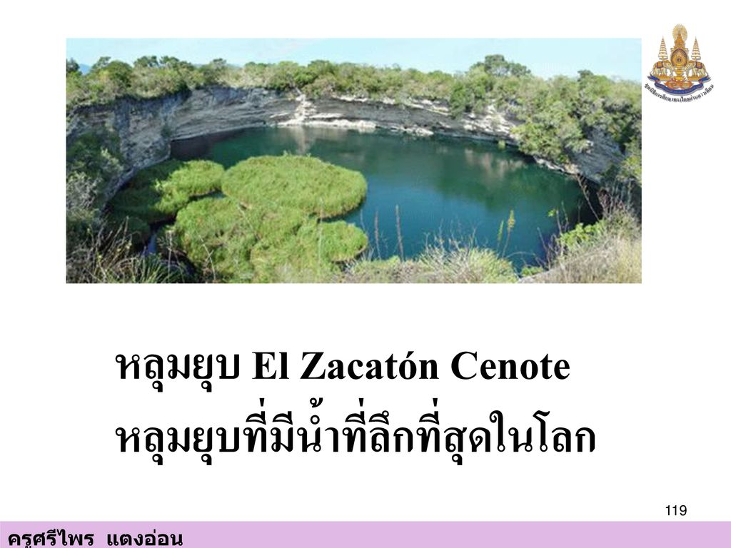 หลุมยุบ El Zacatón Cenote หลุมยุบที่มีน้ำที่ลึกที่สุดในโลก