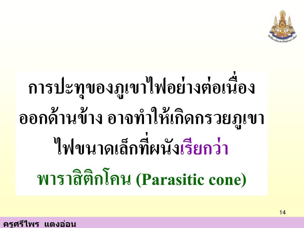 พาราสิติกโคน (Parasitic cone)