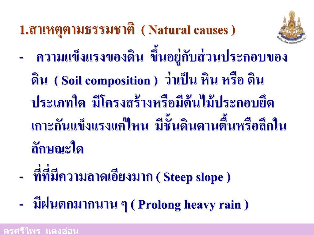 1.สาเหตุตามธรรมชาติ ( Natural causes )