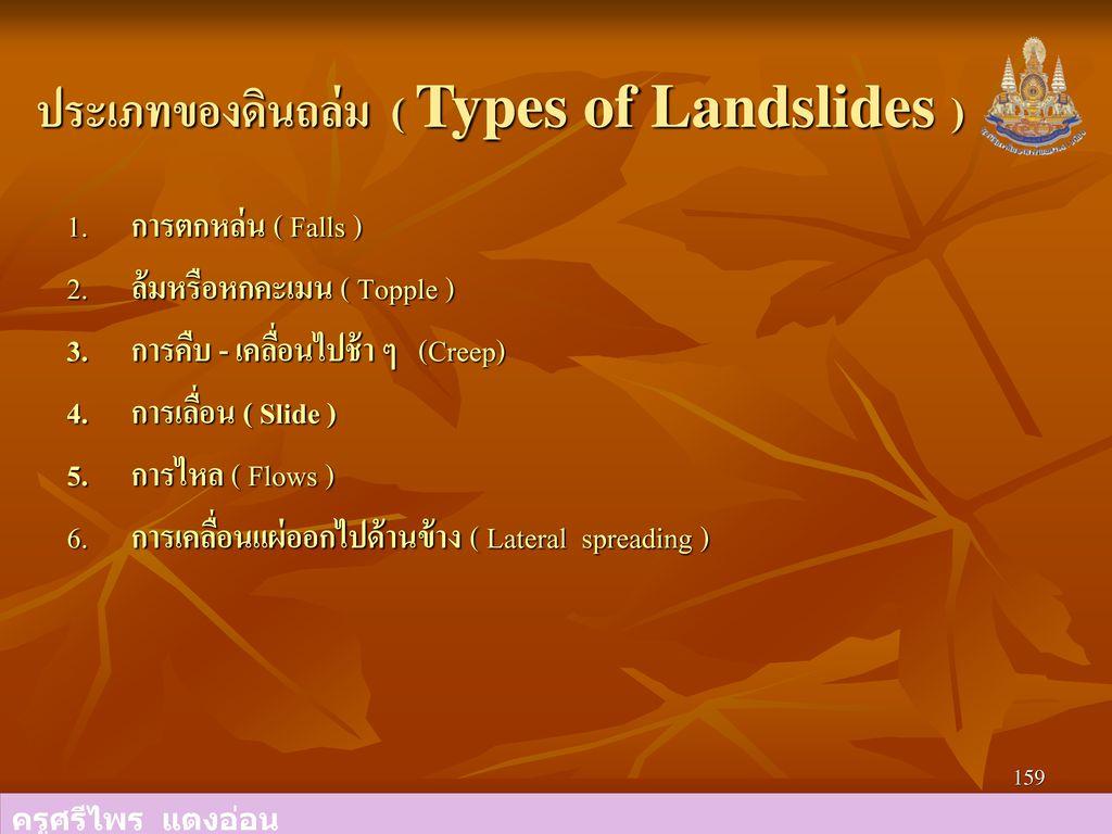 ประเภทของดินถล่ม ( Types of Landslides )