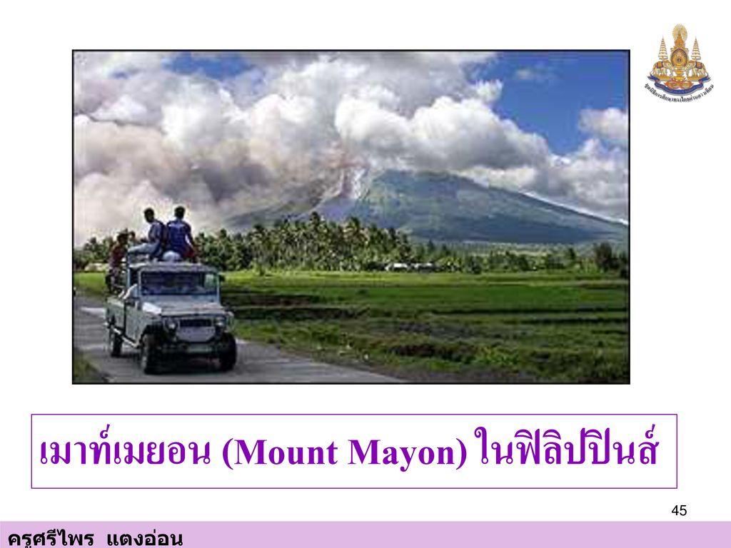 เมาท์เมยอน (Mount Mayon) ในฟิลิปปินส์