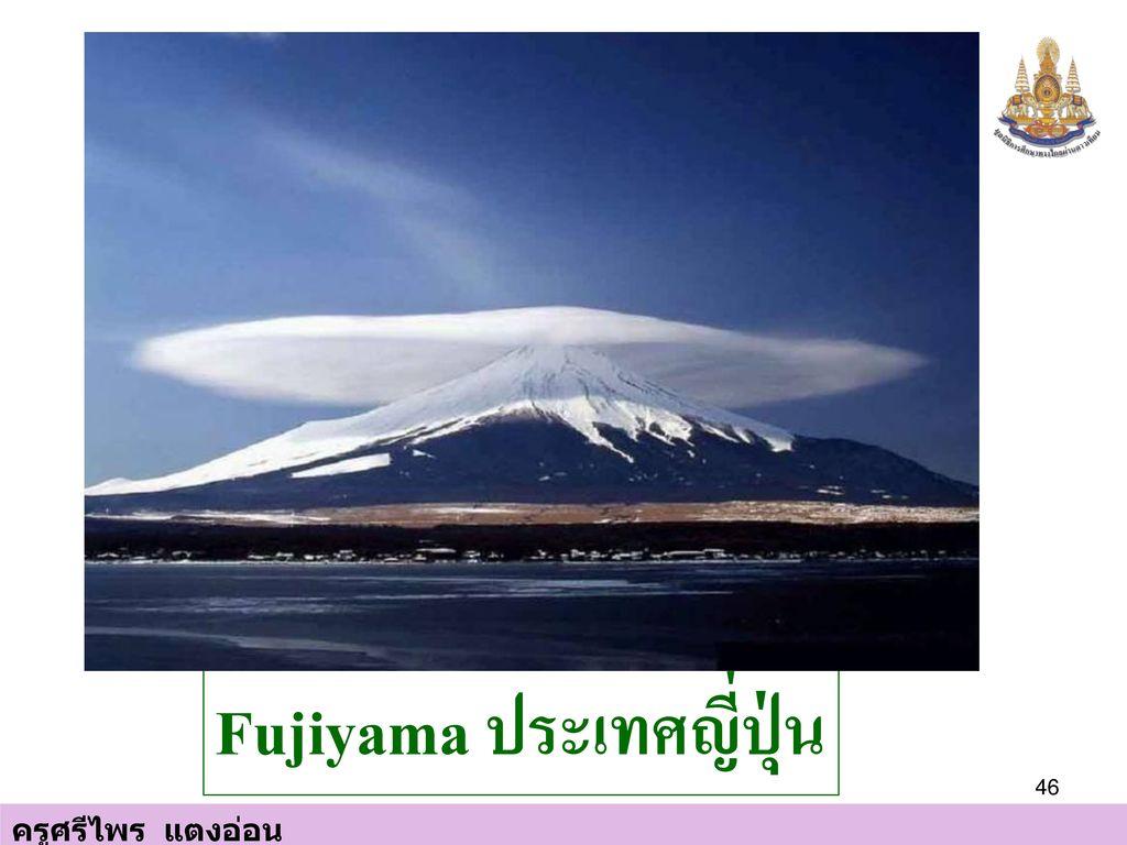 Fujiyama ประเทศญี่ปุ่น