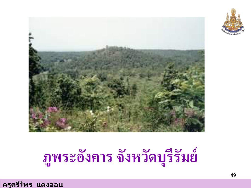 ภูพระอังคาร จังหวัดบุรีรัมย์