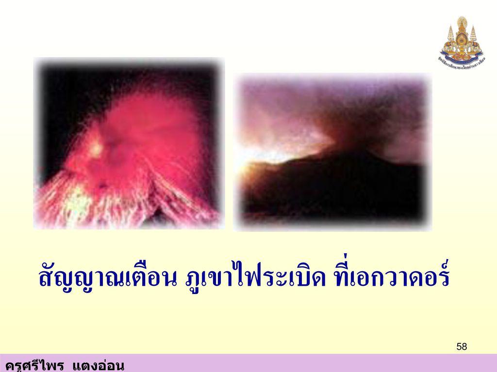 สัญญาณเตือน ภูเขาไฟระเบิด ที่เอกวาดอร์