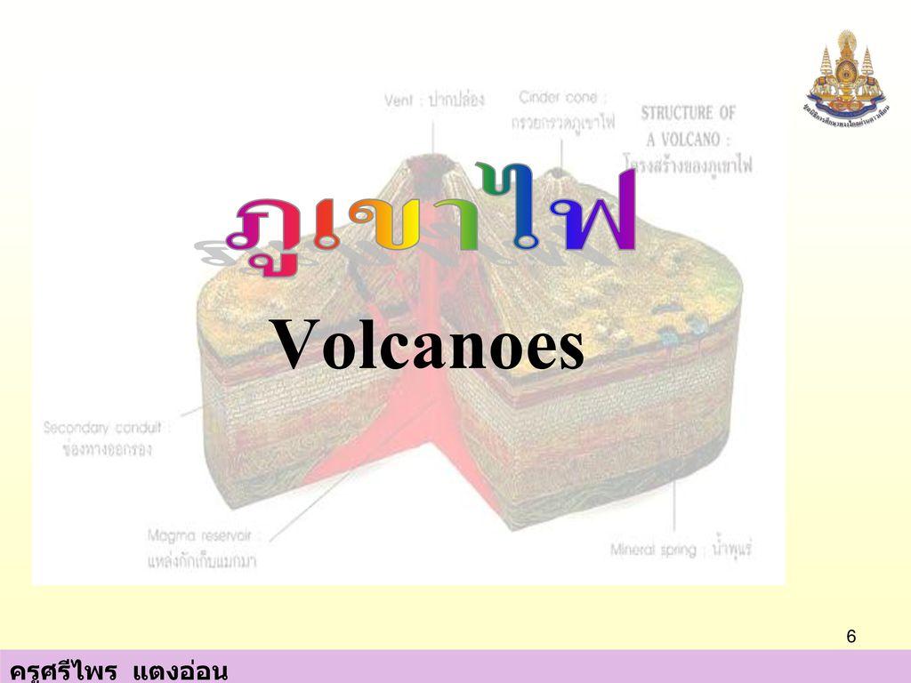 ภูเขาไฟ Volcanoes