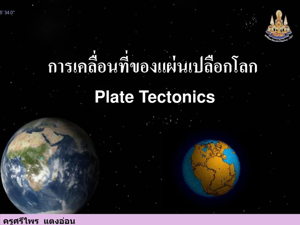 การเคลื่อนที่ของแผ่นเปลือกโลก Plate Tectonics