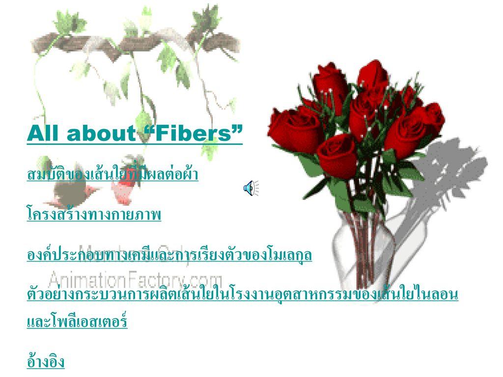 All about Fibers สมบัติของเส้นใยที่มีผลต่อผ้า. โครงสร้างทางกายภาพ. องค์ประกอบทางเคมีและการเรียงตัวของโมเลกุล.