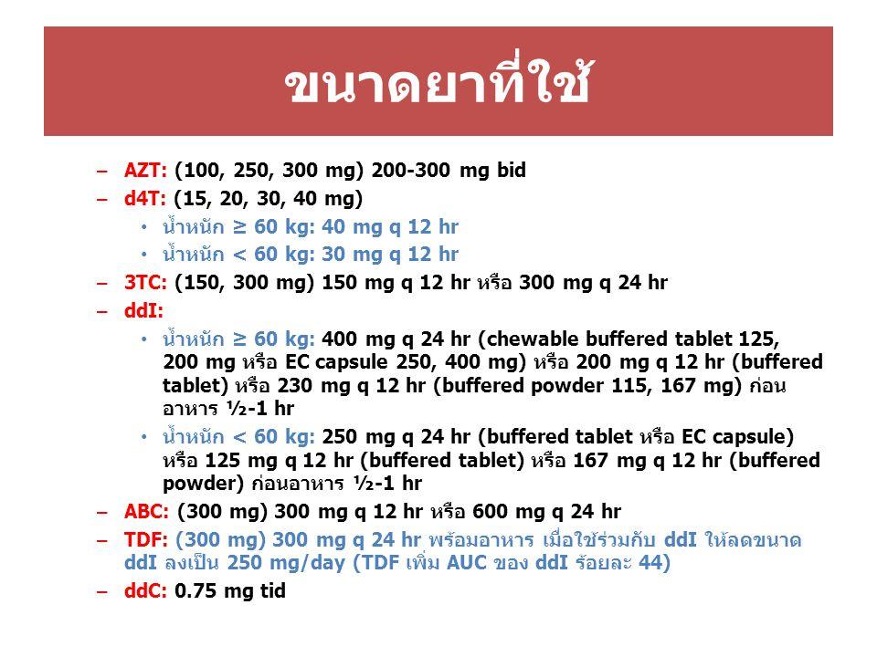 ขนาดยาที่ใช้ AZT: (100, 250, 300 mg) 200-300 mg bid