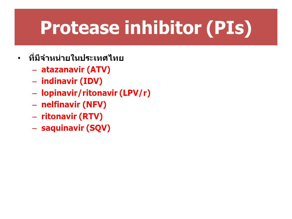 Protease inhibitor (PIs)