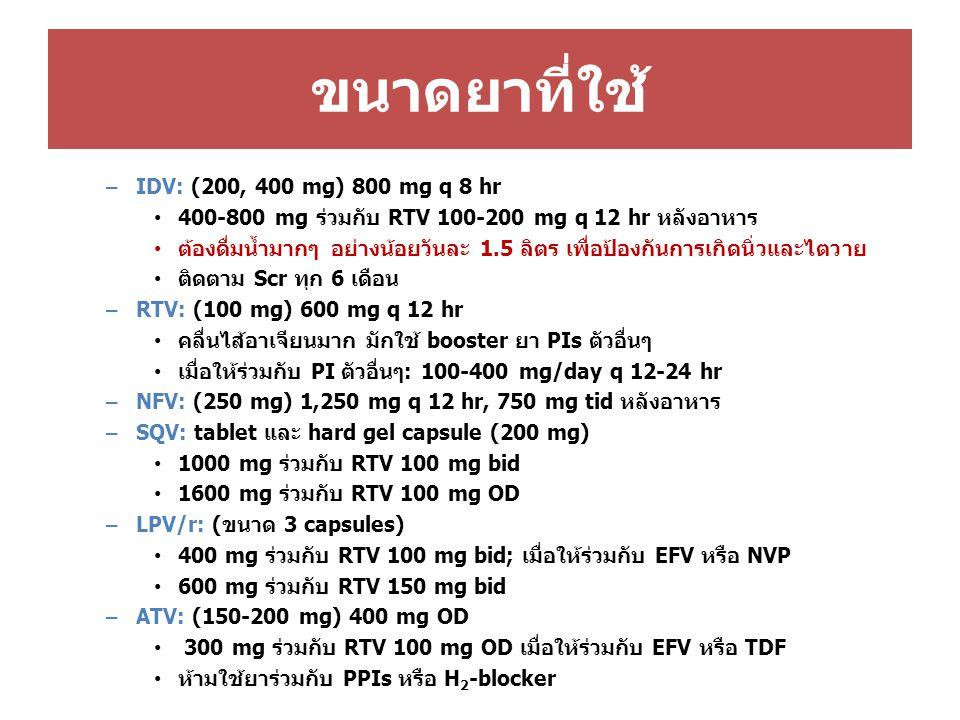 ขนาดยาที่ใช้ IDV: (200, 400 mg) 800 mg q 8 hr