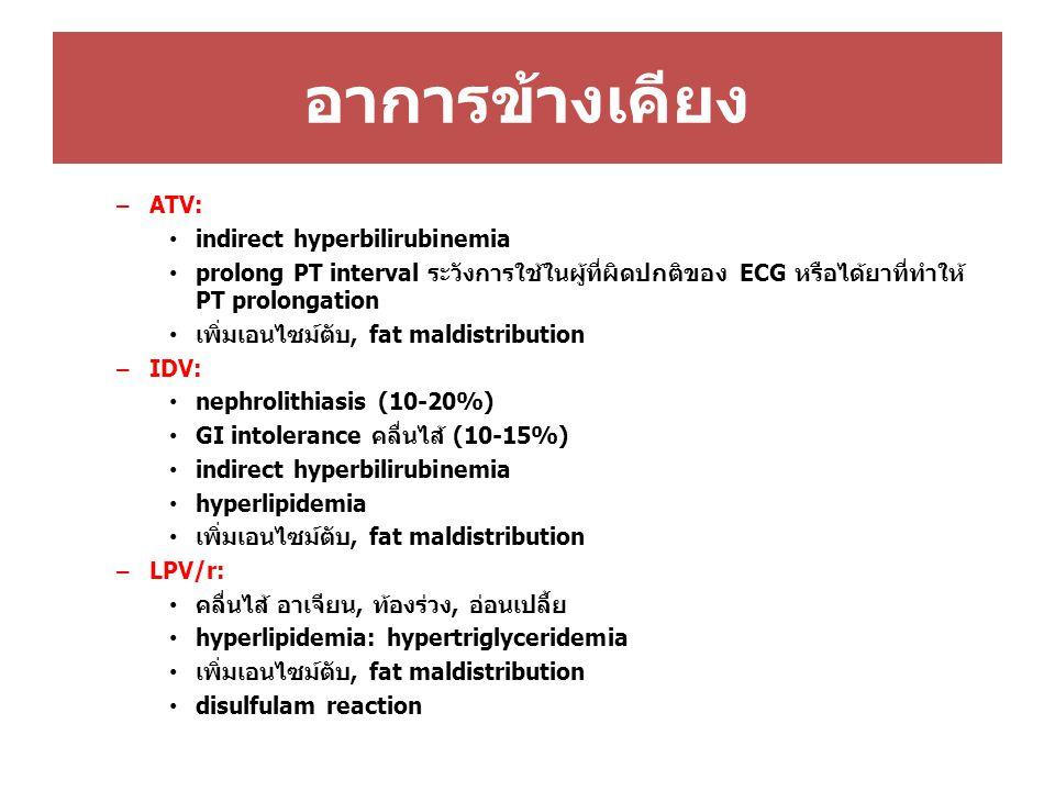 อาการข้างเคียง ATV: indirect hyperbilirubinemia