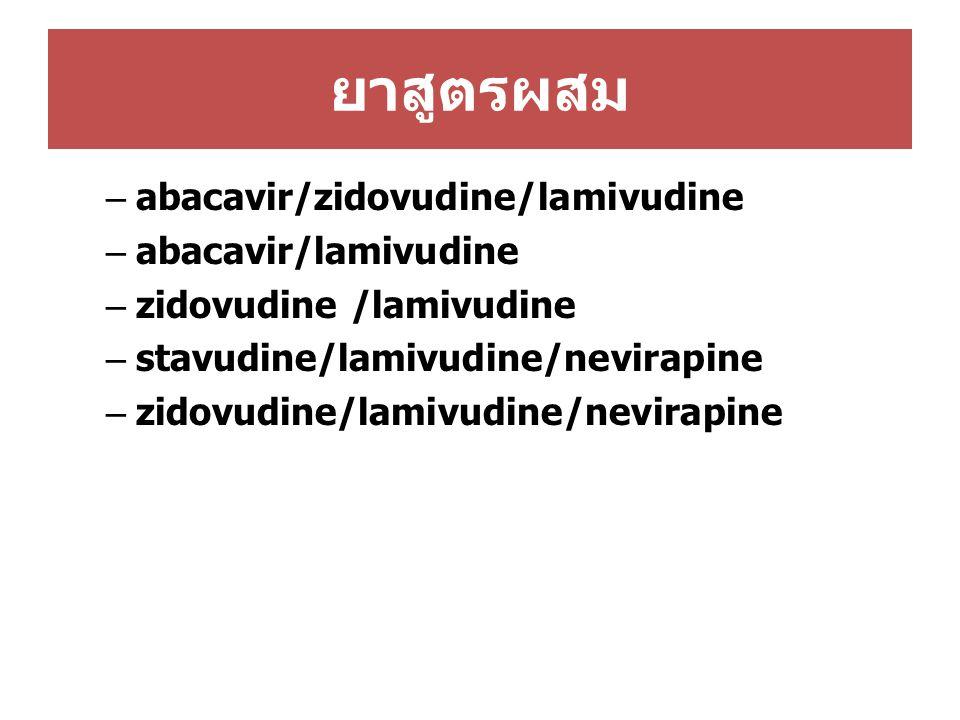 ยาสูตรผสม abacavir/zidovudine/lamivudine abacavir/lamivudine