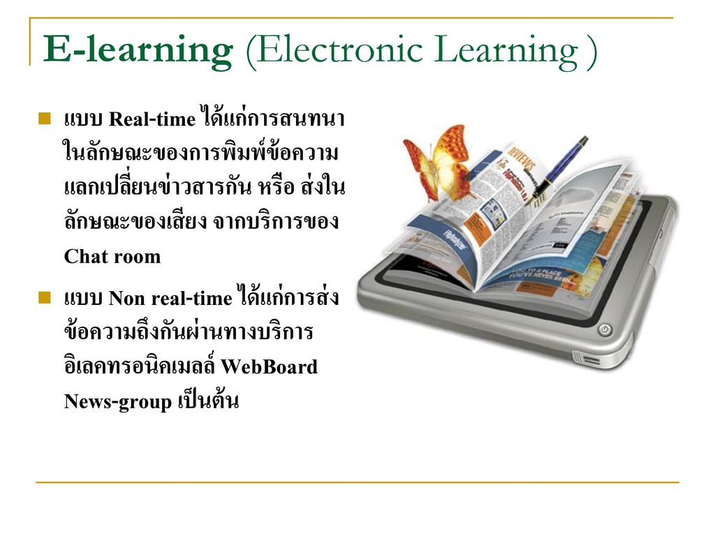 E-learning (Electronic Learning )