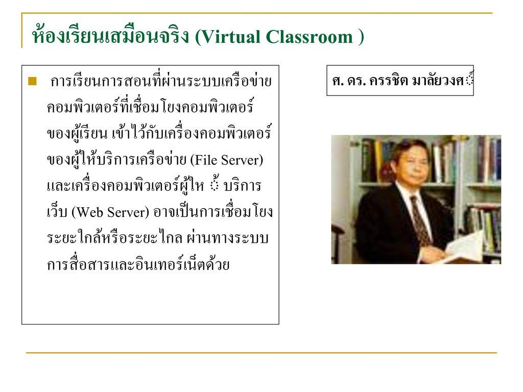 ห้องเรียนเสมือนจริง (Virtual Classroom )