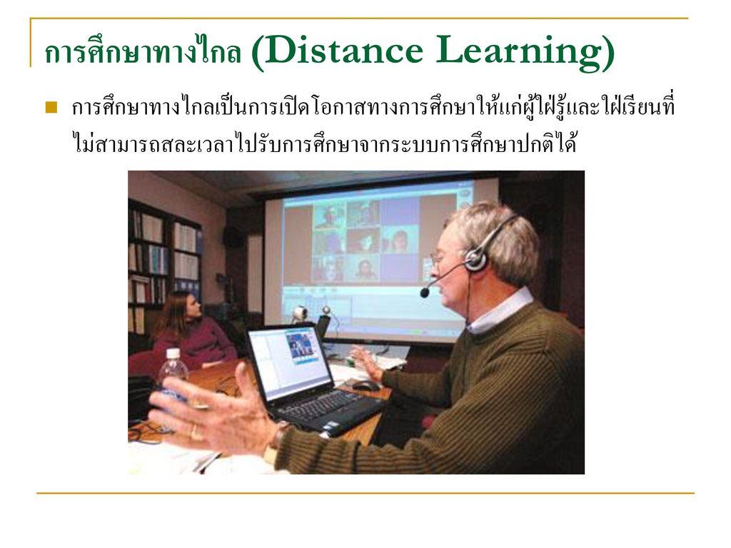 การศึกษาทางไกล (Distance Learning)