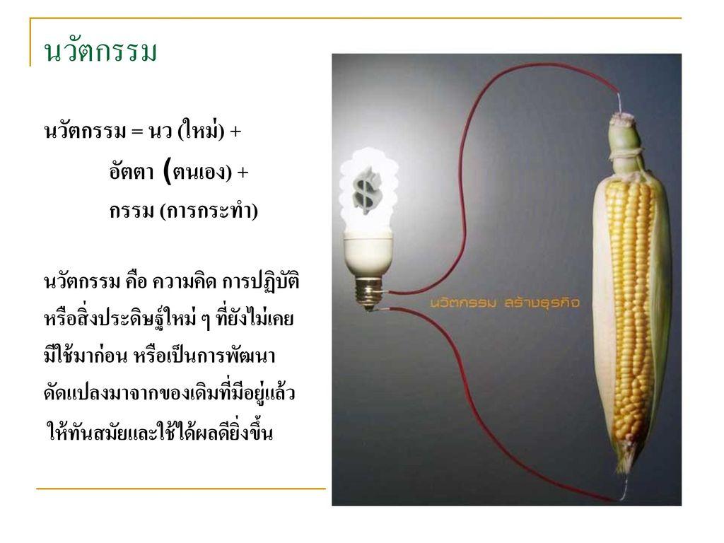 นวัตกรรม นวัตกรรม = นว (ใหม่) + อัตตา (ตนเอง) + กรรม (การกระทำ)