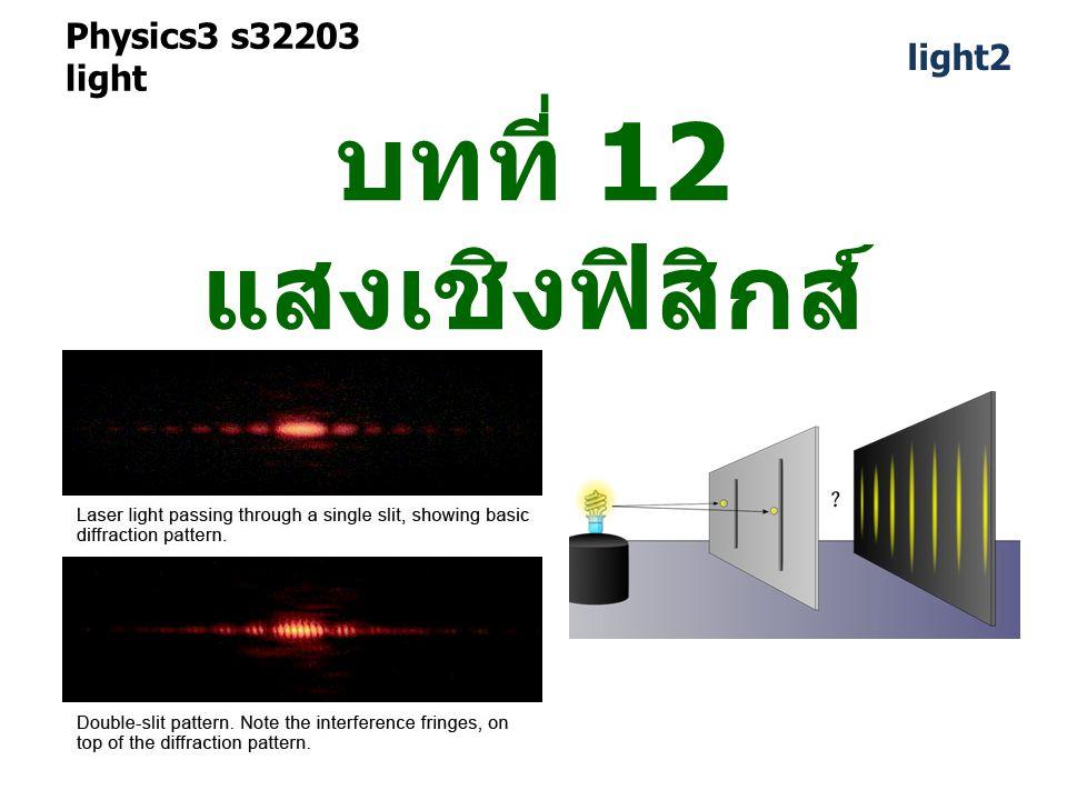 Physics3 s32203 light light2 บทที่ 12 แสงเชิงฟิสิกส์