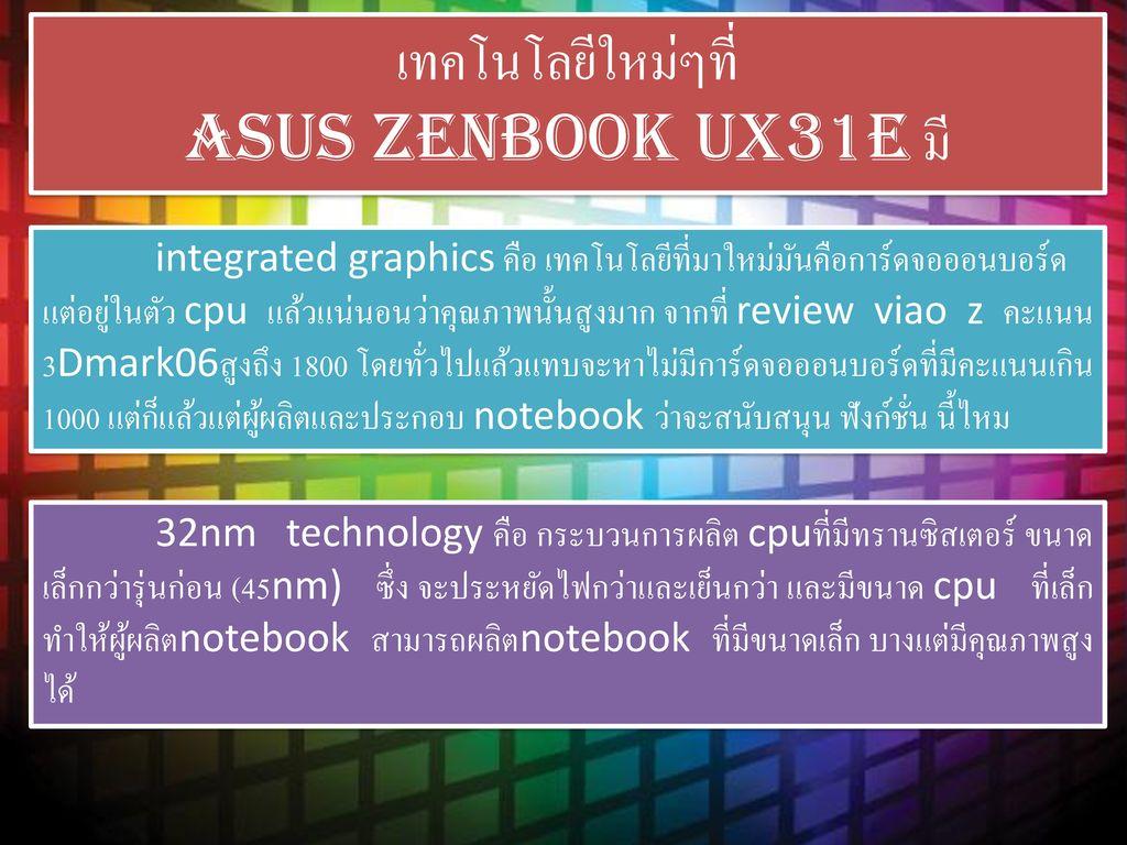 เทคโนโลยีใหม่ๆที่ Asus ZenBook UX31E มี