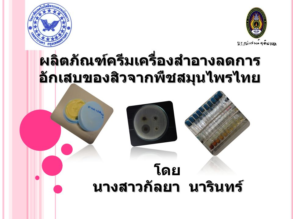 ผลิตภัณฑ์ครีมเครื่องสำอางลดการอักเสบของสิวจากพืชสมุนไพรไทย