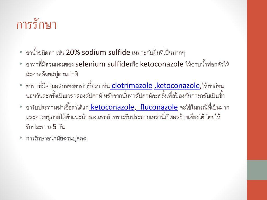 การรักษา ยาน้ำชนิดทา เช่น 20% sodium sulfide เหมาะกับผื่นที่เป็นมากๆ