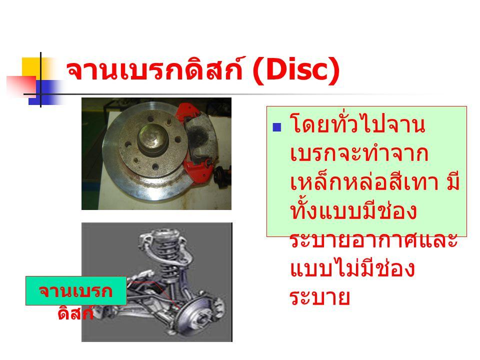 จานเบรกดิสก์ (Disc) โดยทั่วไปจานเบรกจะทำจากเหล็กหล่อสีเทา มีทั้งแบบมีช่องระบายอากาศและแบบไม่มีช่องระบาย.