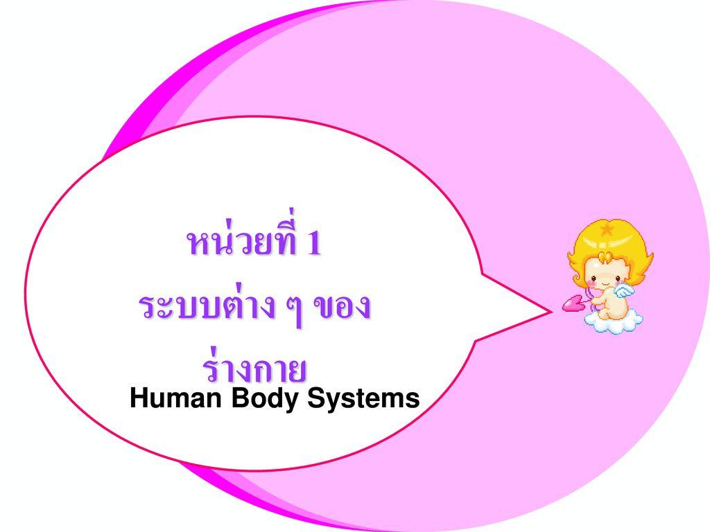 หน่วยที่ 1 ระบบต่าง ๆ ของร่างกาย