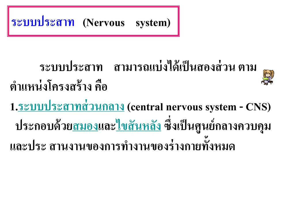 ระบบประสาทสวนกลาง