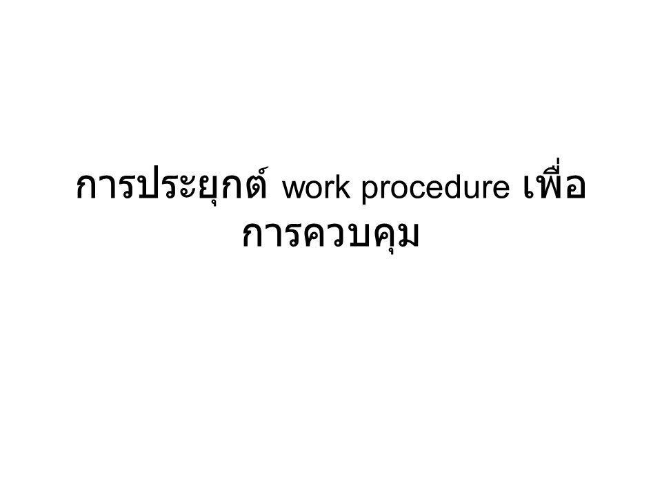 การประยุกต์ work procedure เพื่อการควบคุม