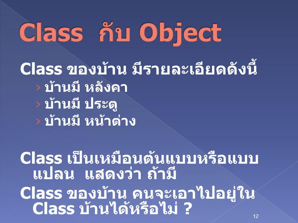 Class กับ Object Class ของบ้าน มีรายละเอียดดังนี้