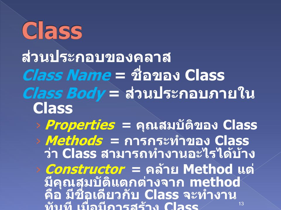 Class ส่วนประกอบของคลาส Class Name = ชื่อของ Class