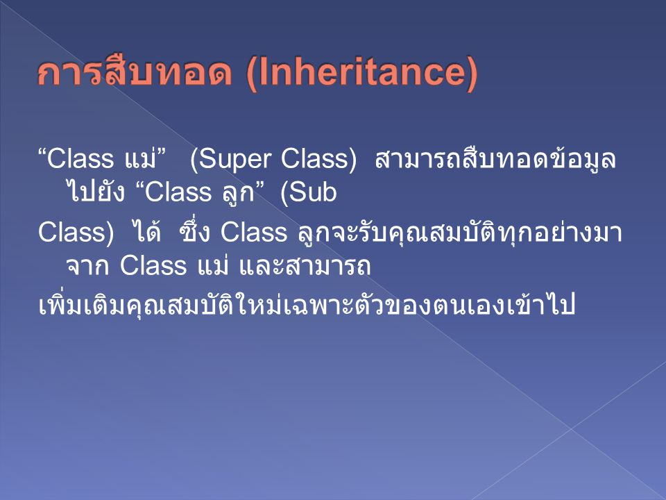 การสืบทอด (Inheritance)
