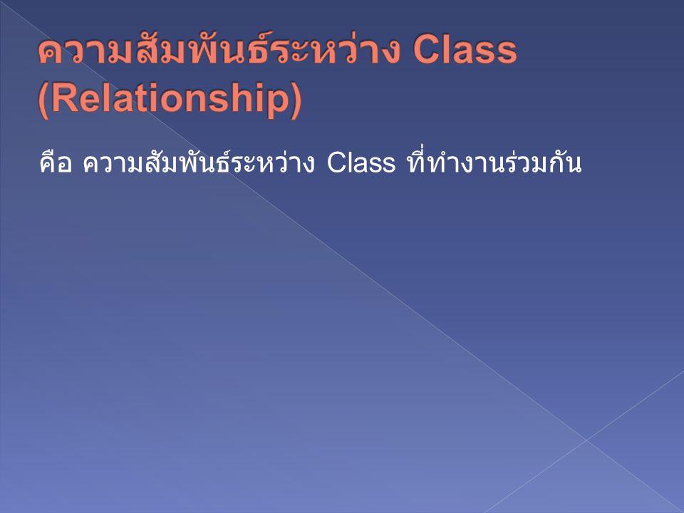 ความสัมพันธ์ระหว่าง Class (Relationship)