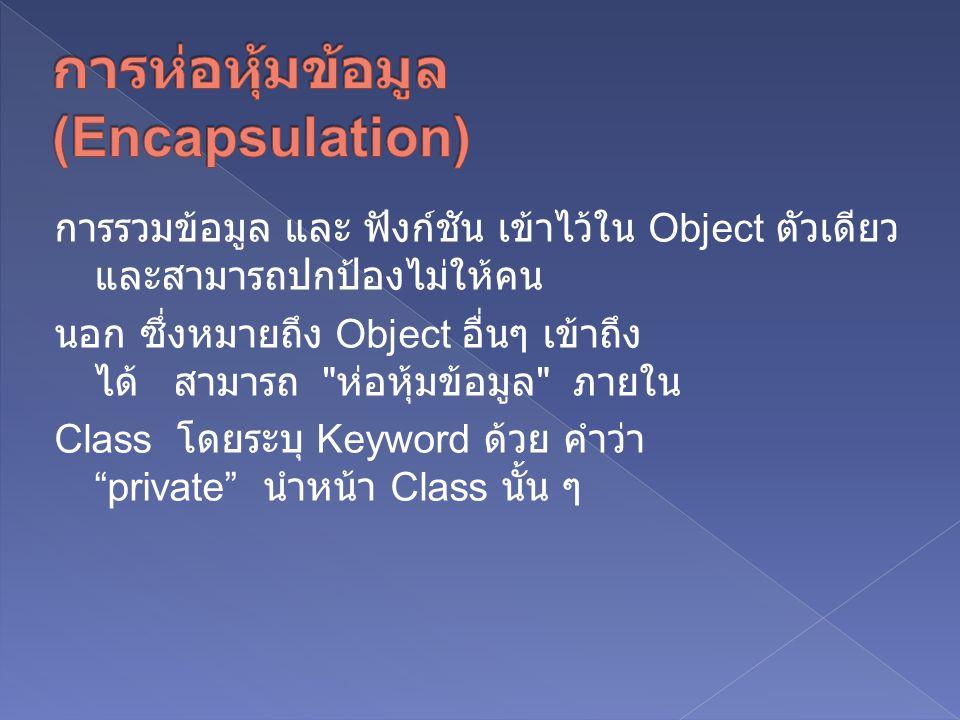 การห่อหุ้มข้อมูล (Encapsulation)