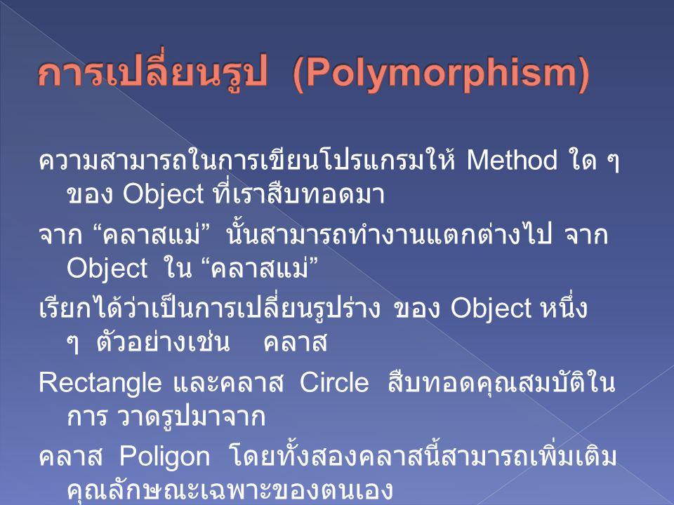 การเปลี่ยนรูป (Polymorphism)