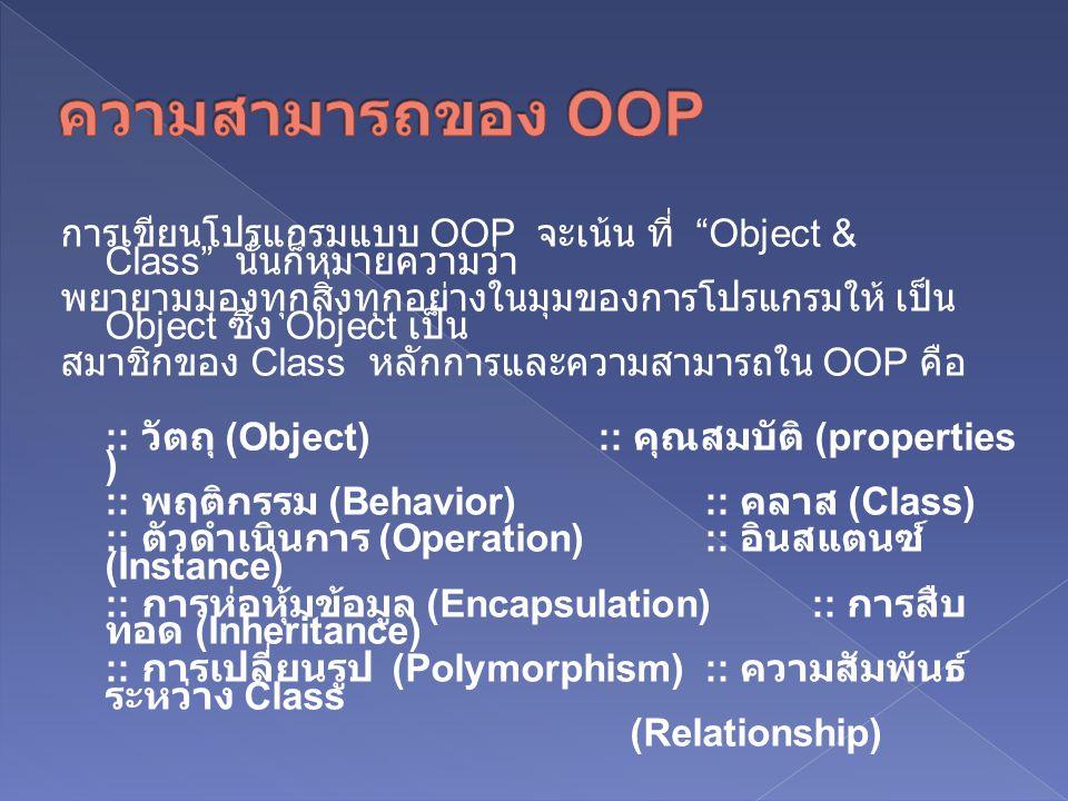 ความสามารถของ OOP