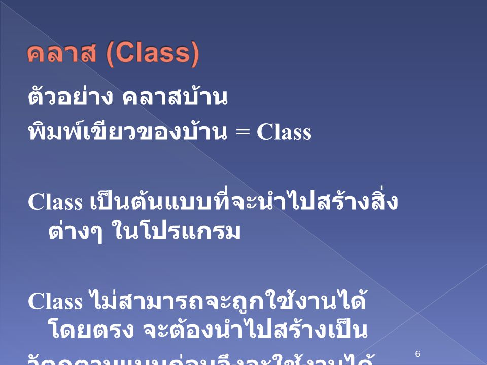 คลาส (Class) ตัวอย่าง คลาสบ้าน พิมพ์เขียวของบ้าน = Class
