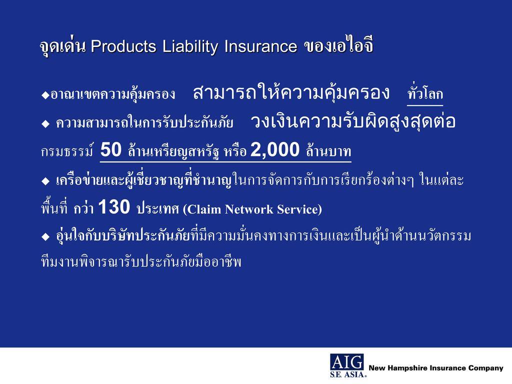 จุดเด่น Products Liability Insurance ของเอไอจี
