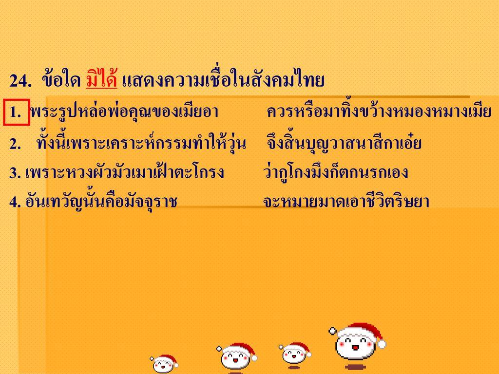 24. ข้อใด มิได้ แสดงความเชื่อในสังคมไทย